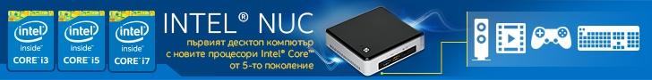 перфектното решение за всичко - Intel Nuc